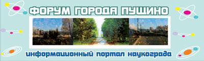 Форум Пущино