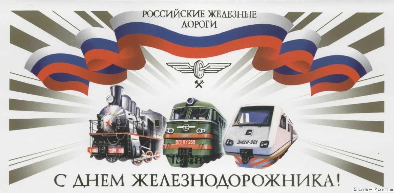 День железнодорожника поздравление ржд