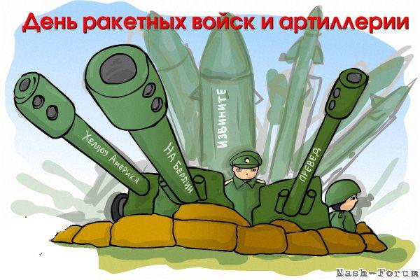 Поздравление с днем ракетных войск мужу