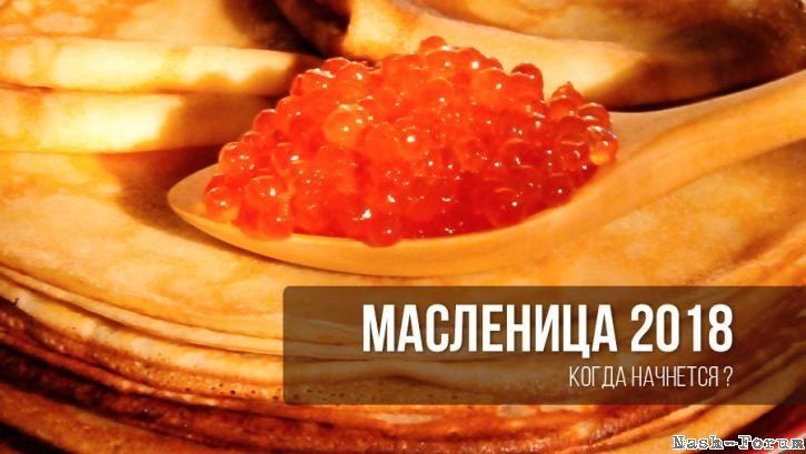 Maslenica-v-2018-godu-kogda-budet-kakogo-chisla-nachinaetsya-maslenichnaya-nedelya 1