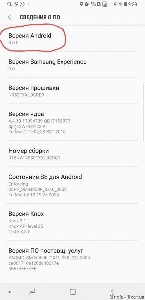 Screenshot 20180321-094041 Settings