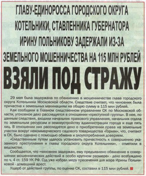 ущерб госбюджету на 115 млн. руб.