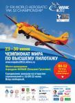 Чемпионат Мира 2012 По Пилотажу В Большое Грызлово