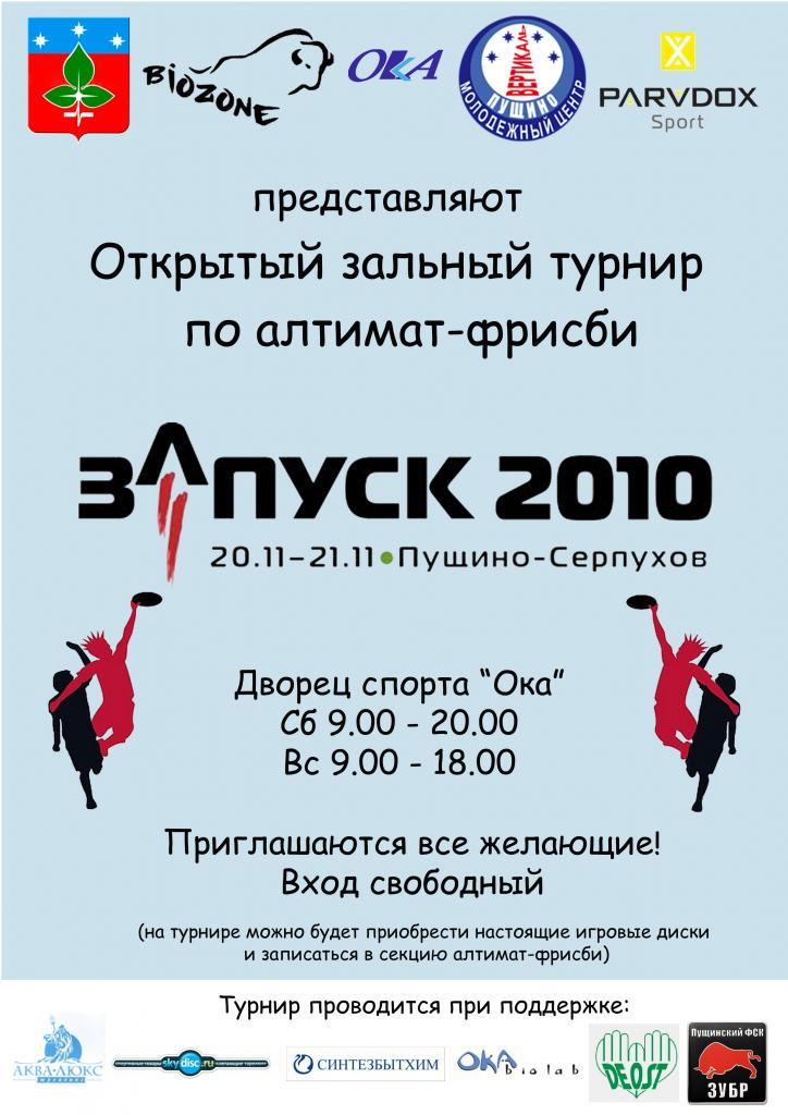 Zapusk2010