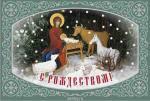 02 с Рождеством!