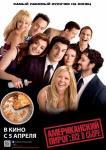 Американский пирог: Все в сборе / American Reunion [unrated] (2012) Hdrip | Звук с Ts