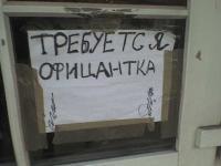 Объява на двери кафе в Москве